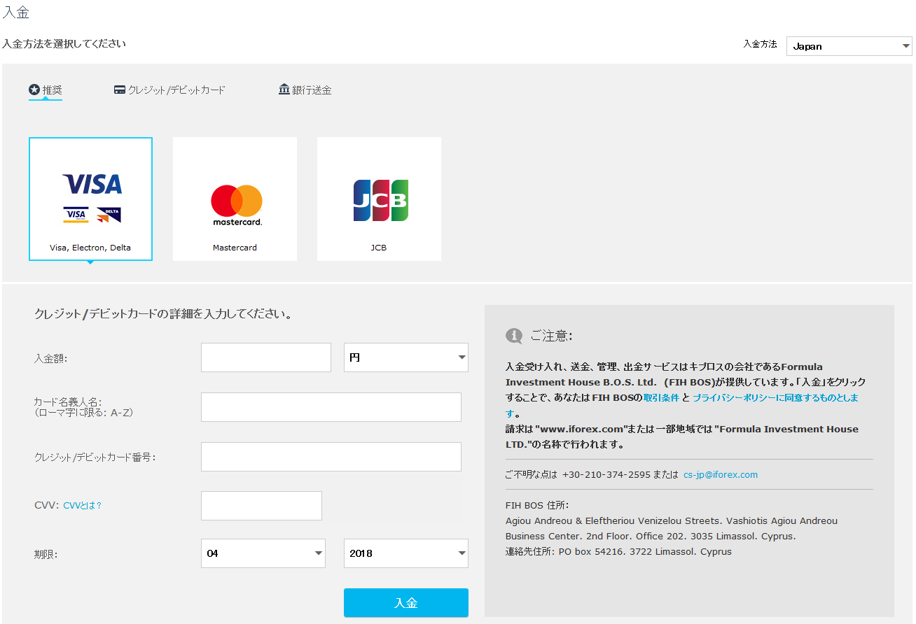 iForexカード設定