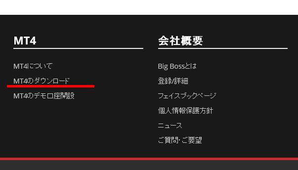 BigbossMT4設定