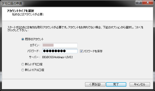 Bigbossパスワード設定
