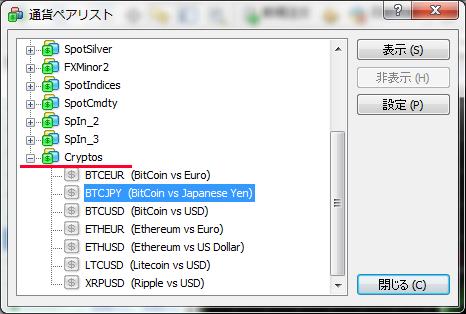ironFX仮想通貨FX購入方法