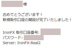 ironFX開設完了メール