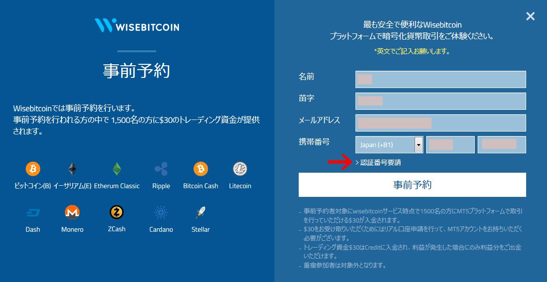 LANDFXビットコイン