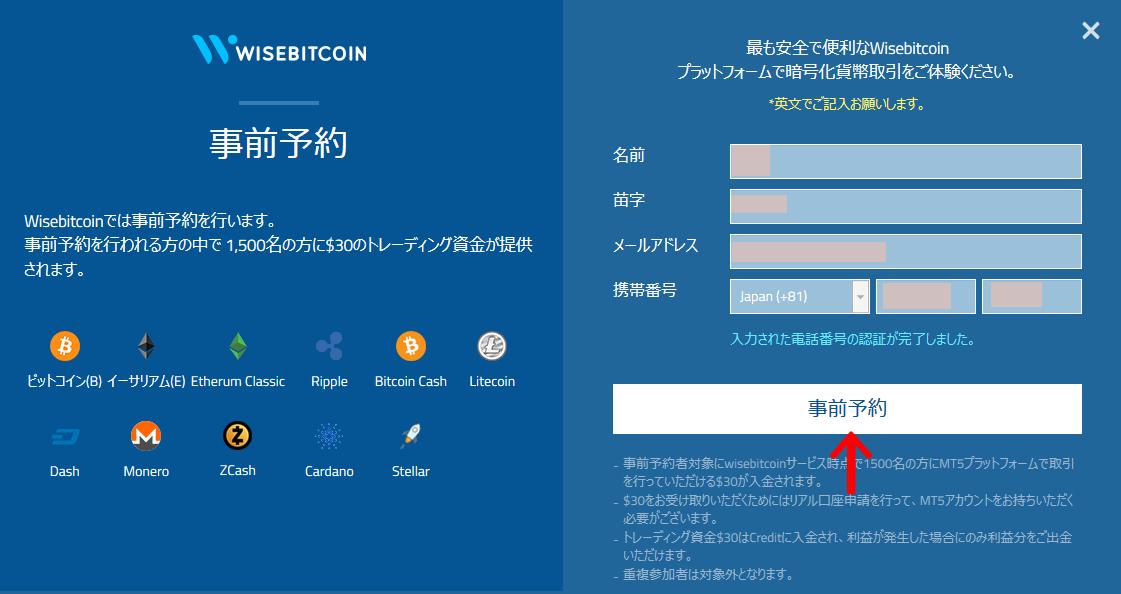 LANDFXビットコイン購入方法