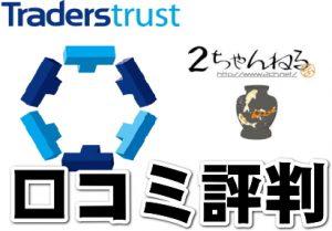 TradersTrust評判