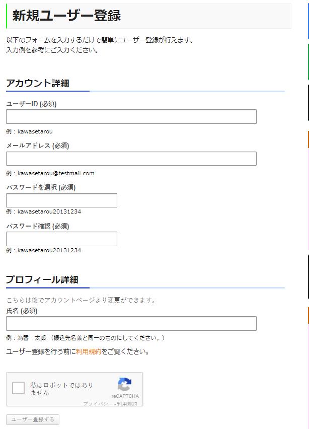 ロイヤルキャッシュバック登録方法