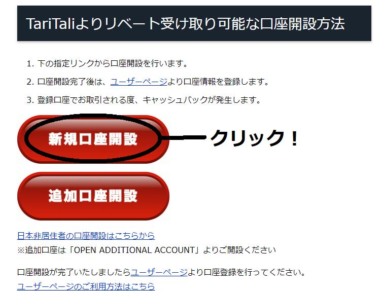 タリタリからXM新規登録