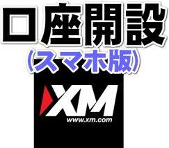 スマホでXM口座開設