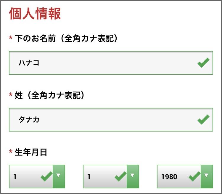 XM口座開設名前記入方法