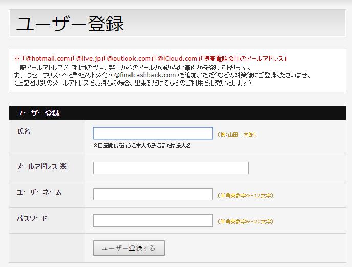 ファイナルキャッシュバック申請方法