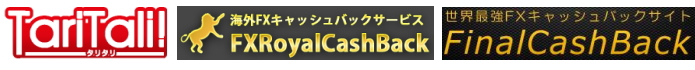 キャッシュバック3社