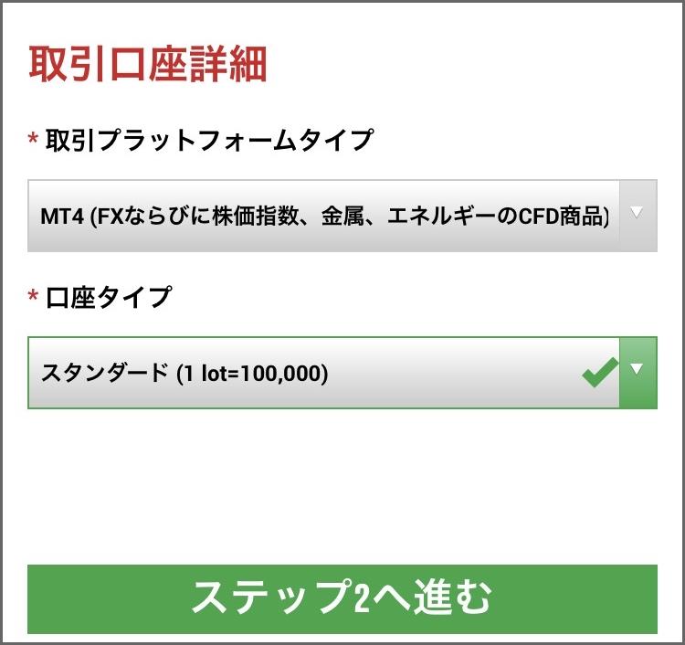 XM口座開設プラットフォーム選択
