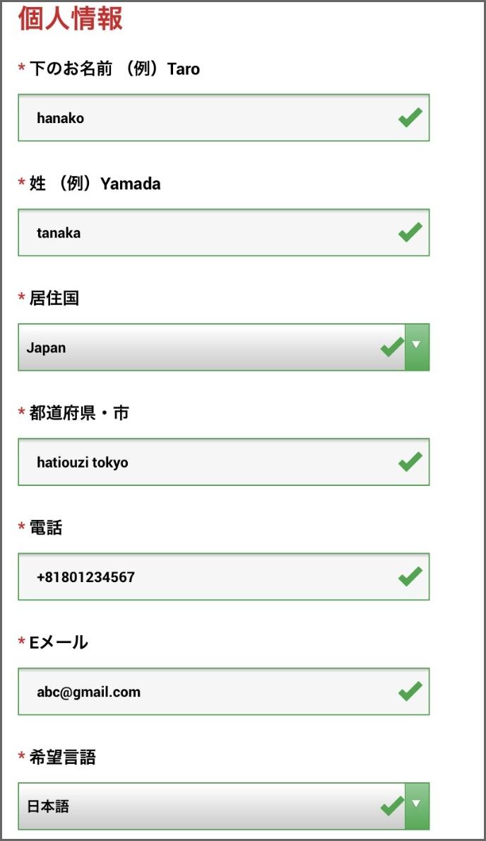 XM個人情報入力画面(スマホ)