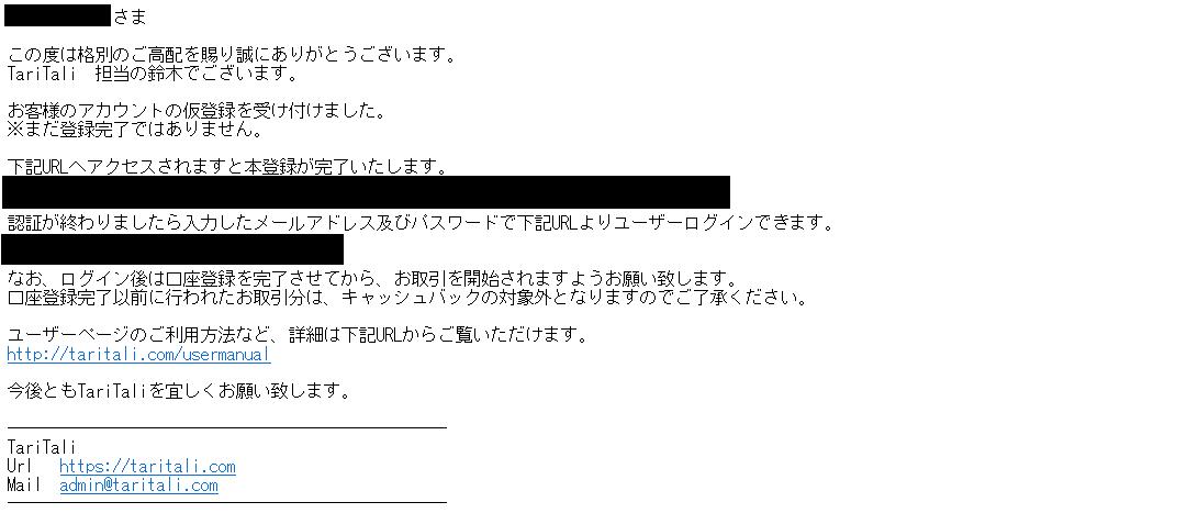 タリタリ登録完了メール