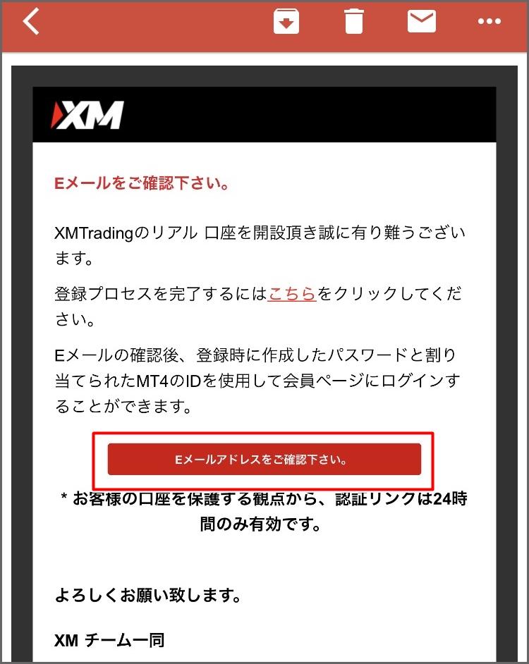XM口座開設 確認メール
