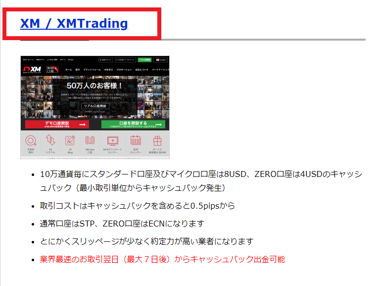 XM公式サイトへ