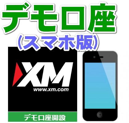 XMデモ口座開設(スマホ版)