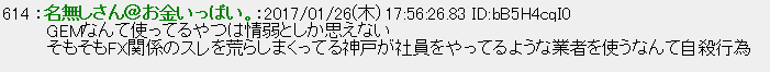 GEM FOREX神戸2