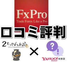 FXPRO評判