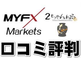 myfx評判