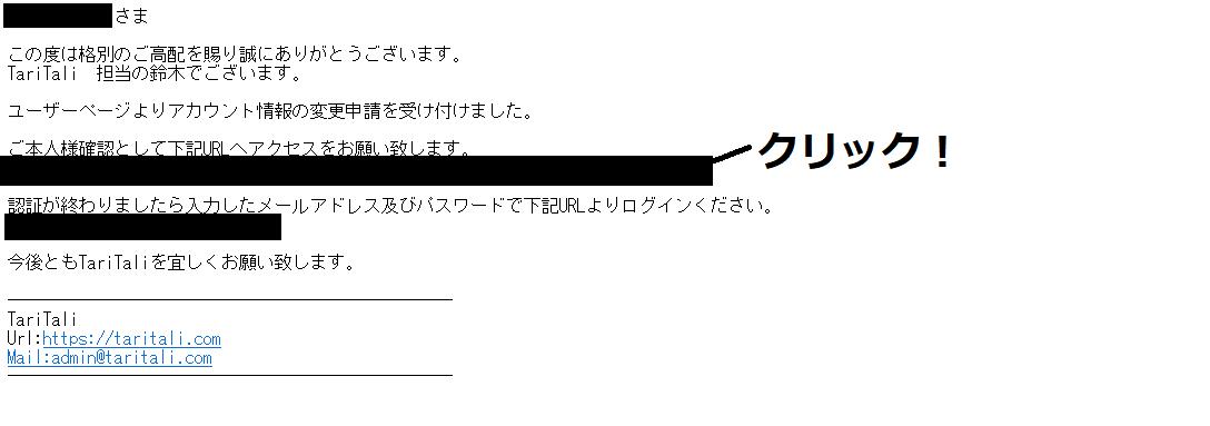 タリタリ申請手順
