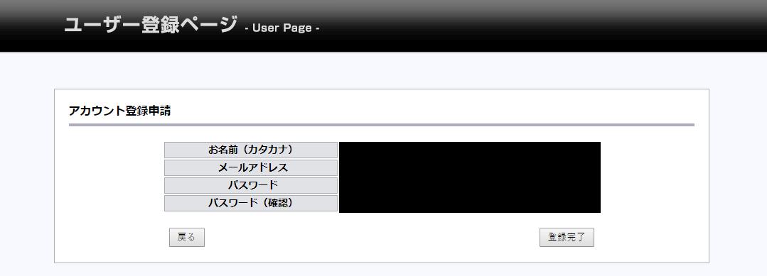 Xmタリタリの登録画面