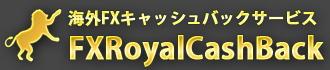 ロイヤルキャッシュバックロゴ