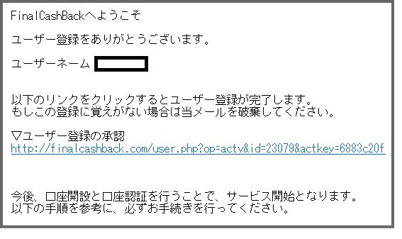 キャッシュバック登録確認メール