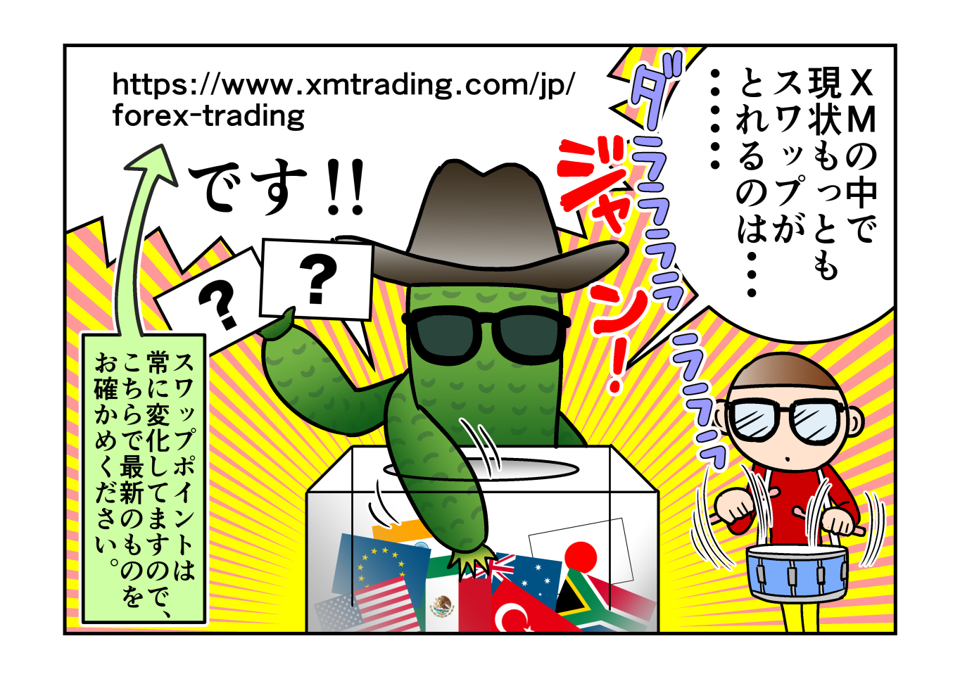 XMスワップポイント解説漫画