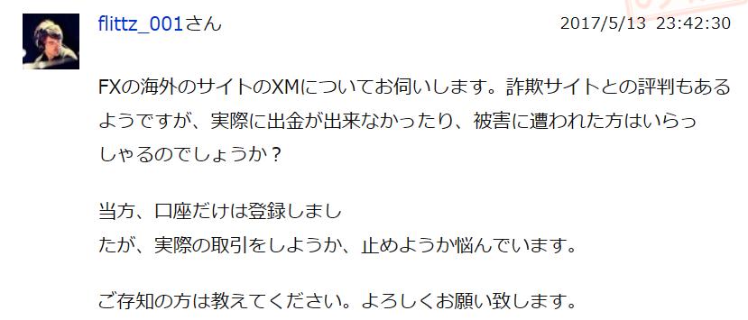 XM出金についての口コミ