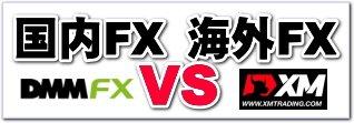 国内FXと海外FXの比較