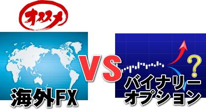 結論は海外FXがオススメ