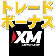 XMトレードボーナス