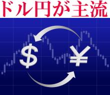 バイナリーオプションはドル円が主流