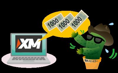 XMボーナス出金についての解説画像