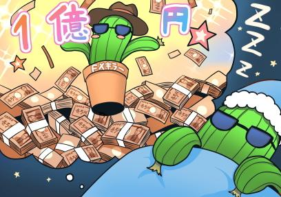 海外FX1億円
