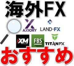 海外FXおすすめ