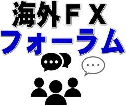 海外FXフォーラム