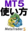 海外FX MT5