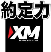 XM約定力