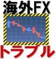 海外FXトラブル