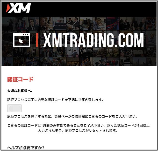 Xmボーナス認証コード入力