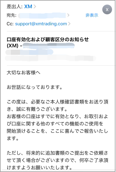 XM口座有効化の完了メール