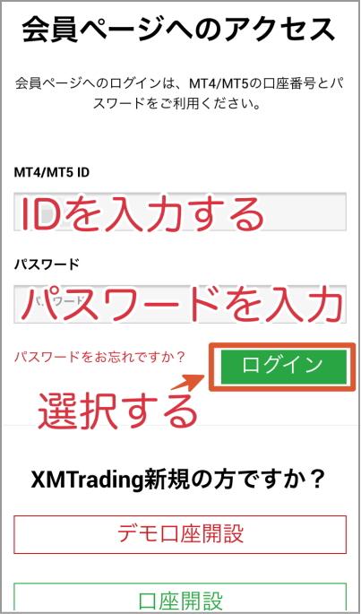 XM口座有効化画面