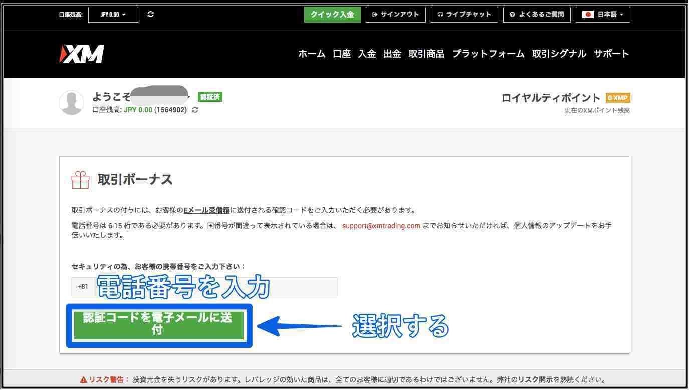 XM認証コードを電子メールに送付」を選択