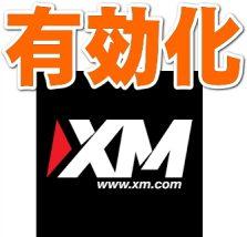 XM口座開設有効化