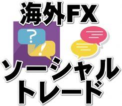 海外FXソーシャルトレード