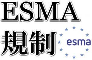 esma規制