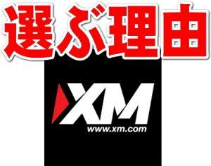 XMを選ぶ理由