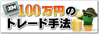 XM100万円のトレード手法