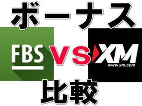 FBSとXMのボーナスを比較
